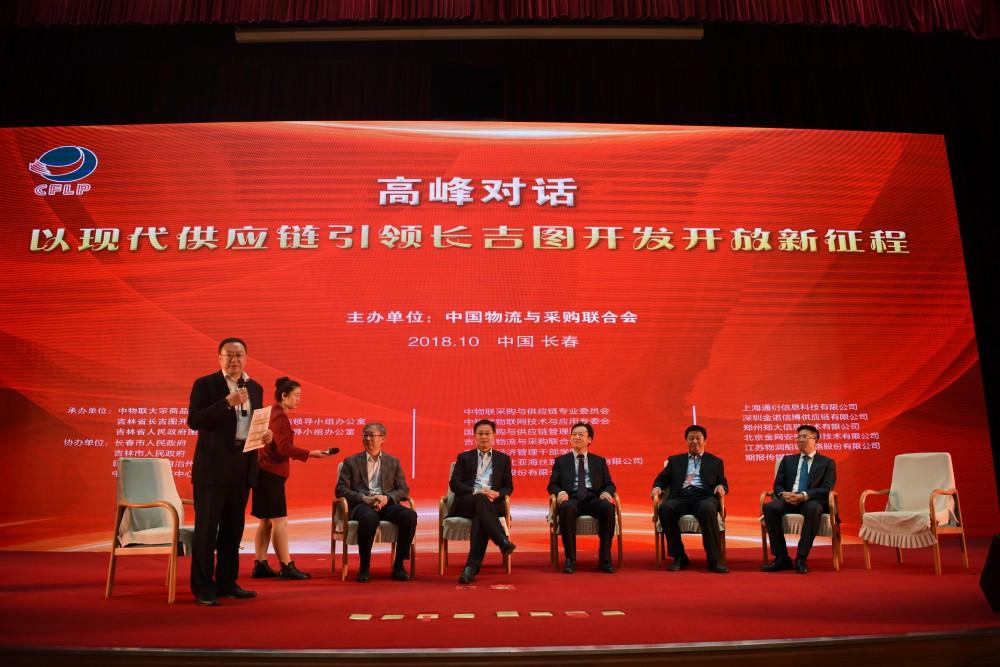 高峰对话:以现代供应链引领长吉图开发开放新征程(王劲松摄)