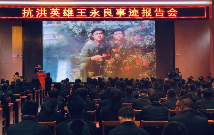 西夏区举行抗洪英雄王永良事迹报告会