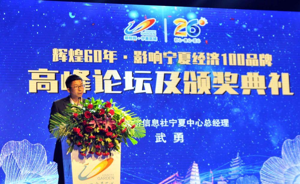 辉煌60年·影响宁夏经济100品牌高峰论坛及颁奖典礼顺利举办