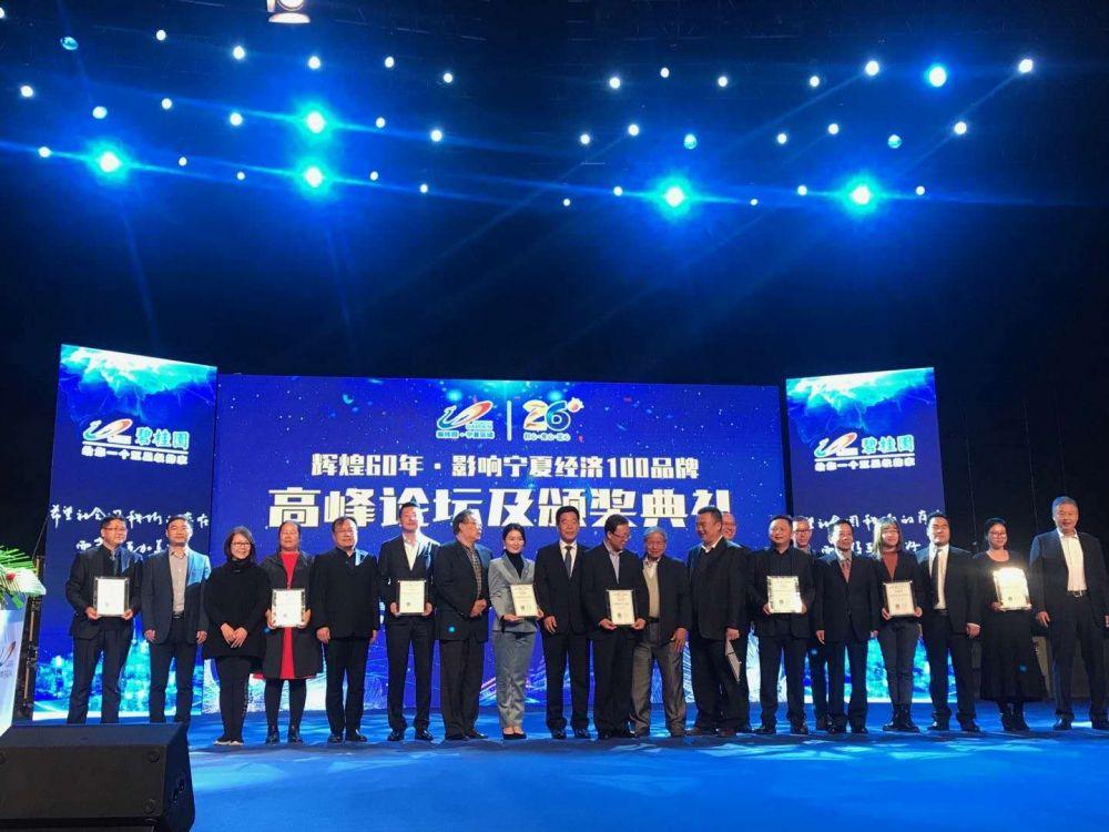 影响宁夏经济100品牌代表企业入驻新华信用平台