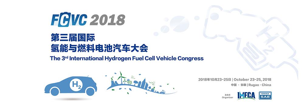 FCVC 2018 第三届国际氢能与燃料电池汽车大会