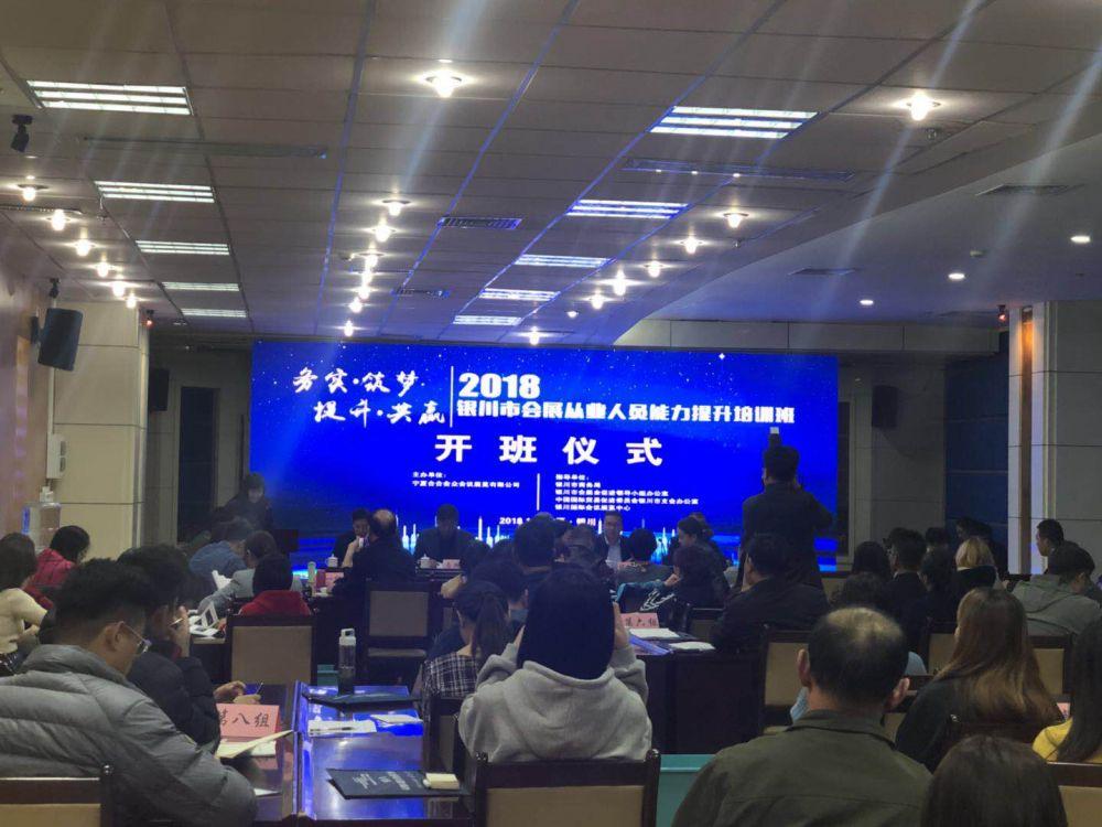 宁夏首期会展从业人员能力提升培训班开班