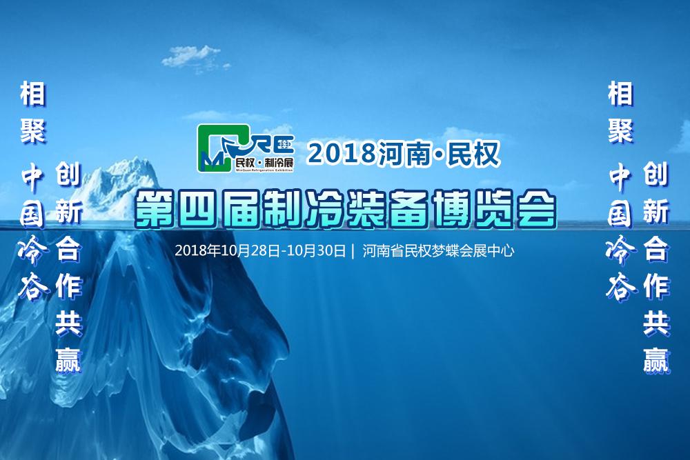 河南·民权第四届制冷装备博览会开幕式