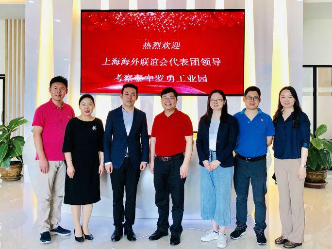 海外存知己,天涯若比邻——上海海外联谊会来园区参观调研