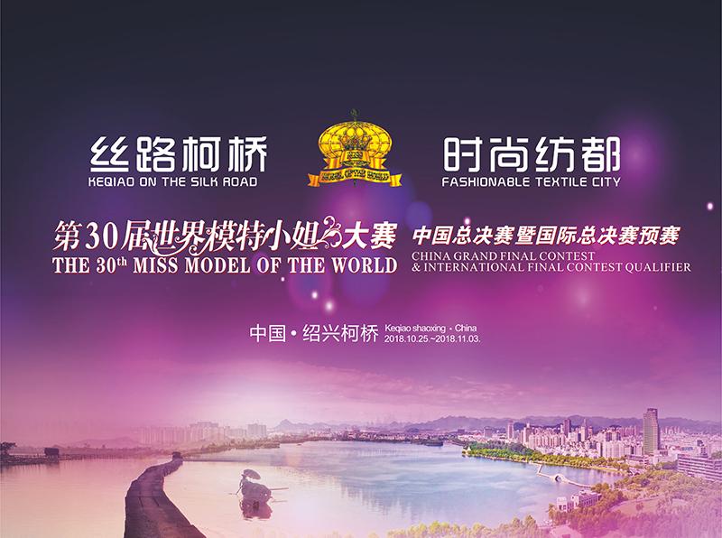 第30届世界模特小姐大赛中国总决赛暨国际总决赛预赛