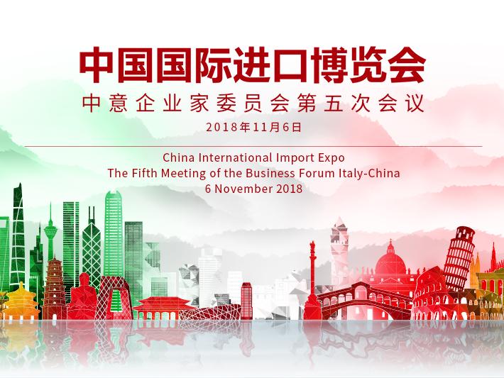 中国国际进口博览会中意企业家委员会第五次会议