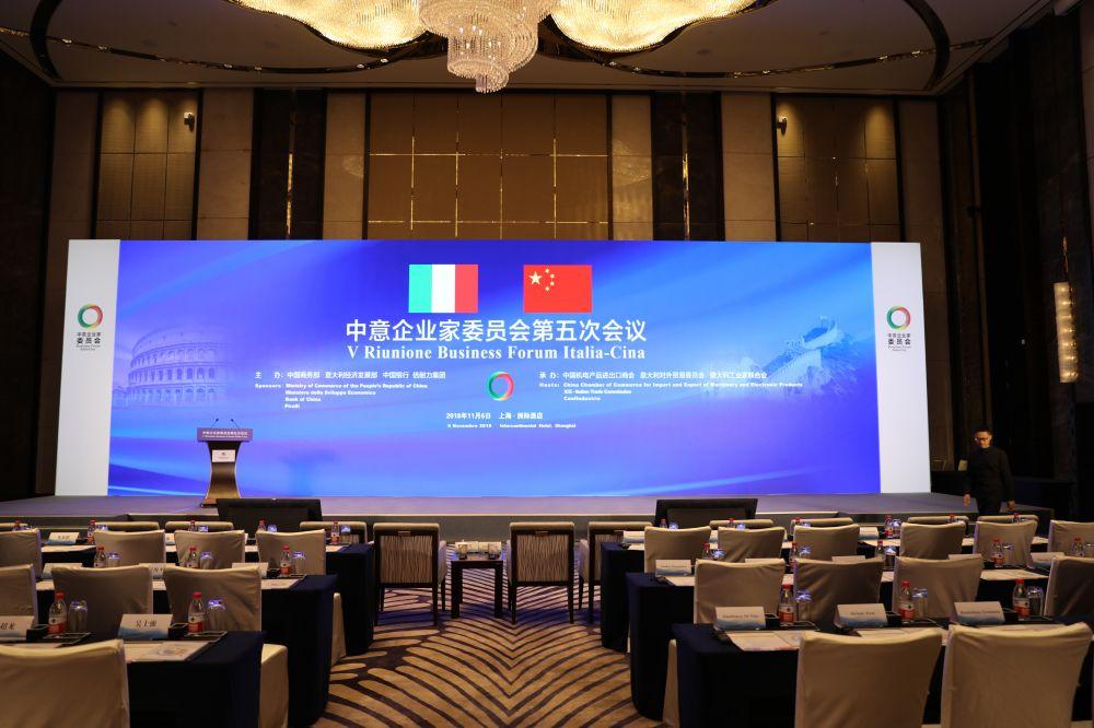 中意企业家委员会第五次会议会场内景(新华社 王健摄)。