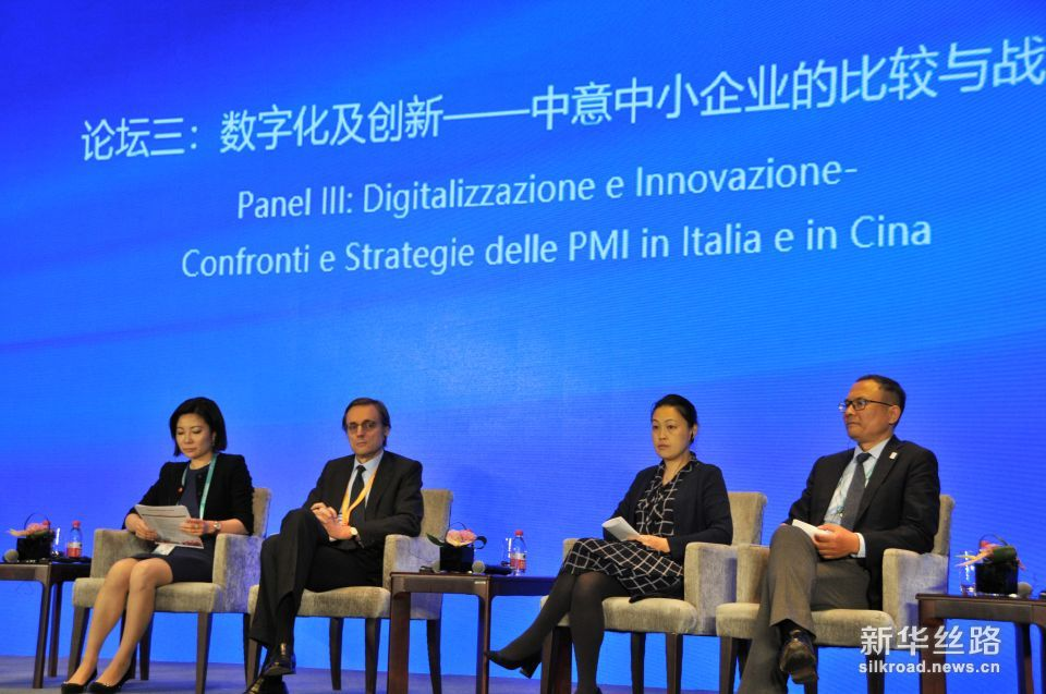 论坛三:数字化及创新——中意中小企业的比较与战略(新华社 王健摄)