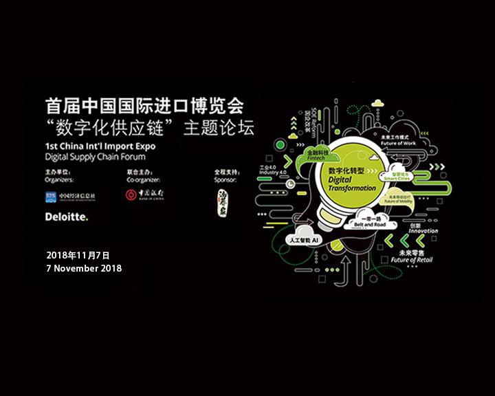 """首届中国国际进口博览会:""""数字化供应链""""主题论坛"""