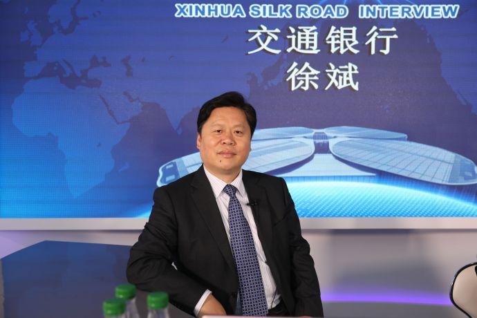 徐斌:交通银行以专业金融服务助力进博会
