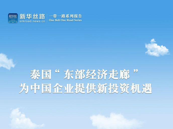 """新华丝路发布《泰国""""东部经济走廊""""为中国企业提供新投资机遇》报告"""