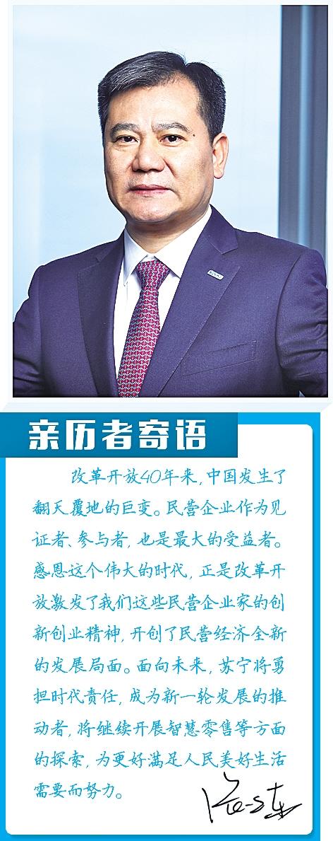苏宁控股集团董事长张近东1