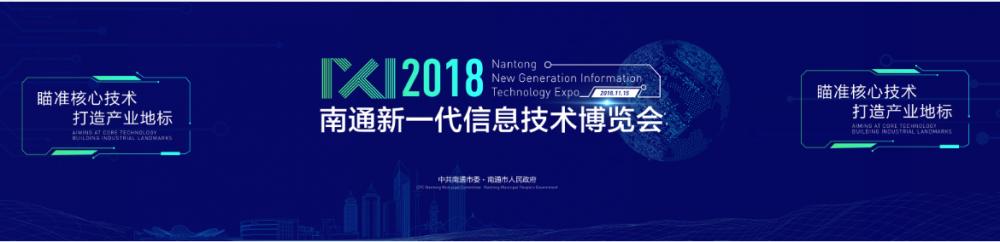 2018南通新一代信息技术博览会