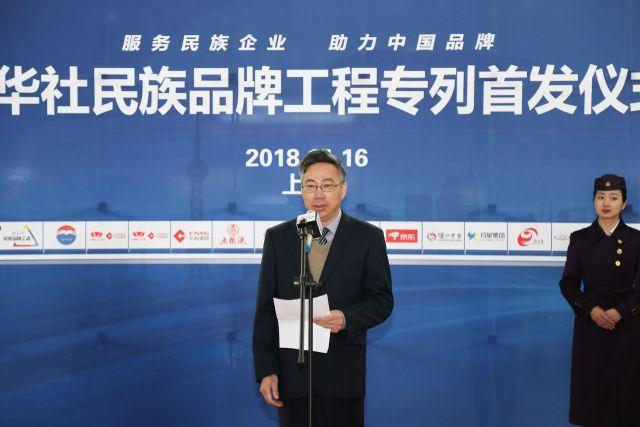 上海社会科学院学者、上海品牌发展研究中心执行主任姜卫红发言8