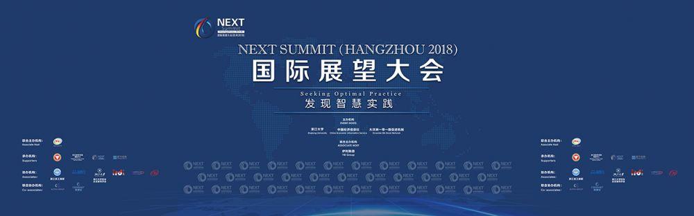 第二届国际展望大会(杭州2018)