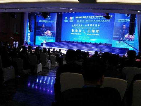 中非莱基应邀参加首届中国(成都)与非洲电子商务产业发展论坛