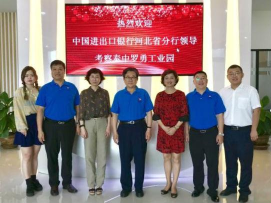 中国进出口银行河北省分行领导莅临泰中罗勇工业园考察