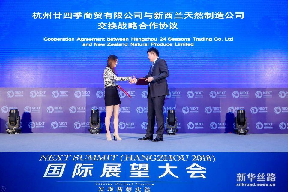 杭州廿四季商贸有限公司和新西兰天然制造公司交换战略合作协议,未来双方将就国际经济与贸易开展深度交流与合作。 ( 新华社记者 叶琼摄)