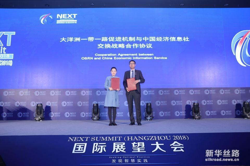大洋洲一带一路促进机制与中国经济信息社交换战略合作协议,未来双方将就中新两国经济信息互换、专题分析研究、专项咨询服务开展深度合作。 ( 新华社记者 周懿摄)