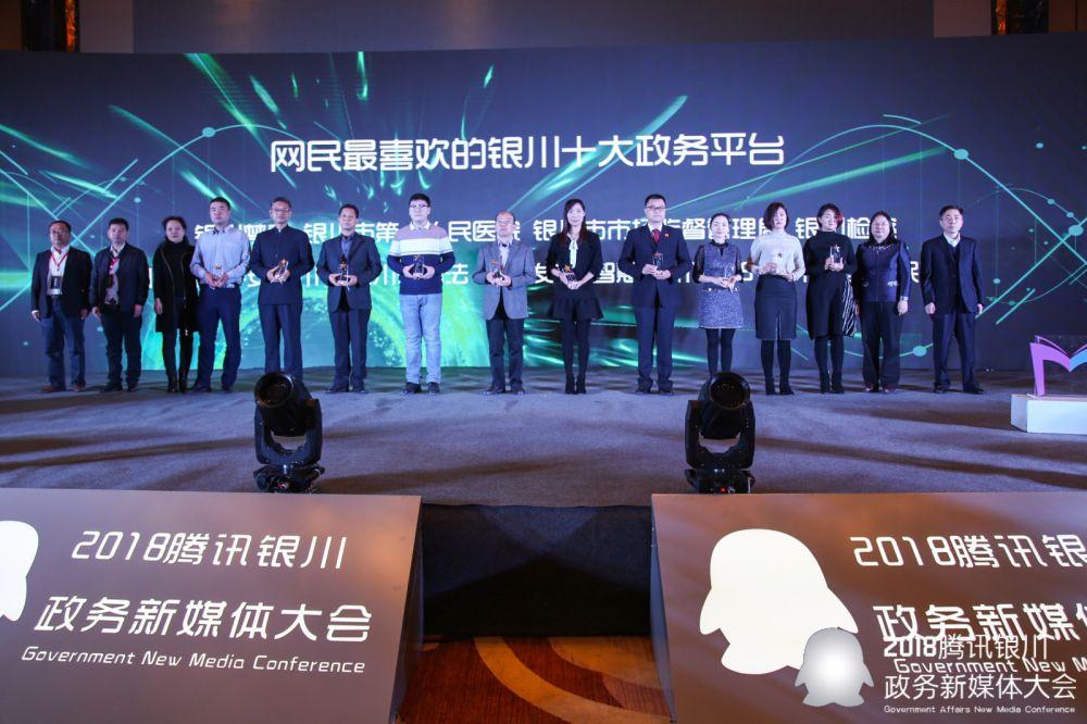 2018腾讯银川政务新媒体大会召开