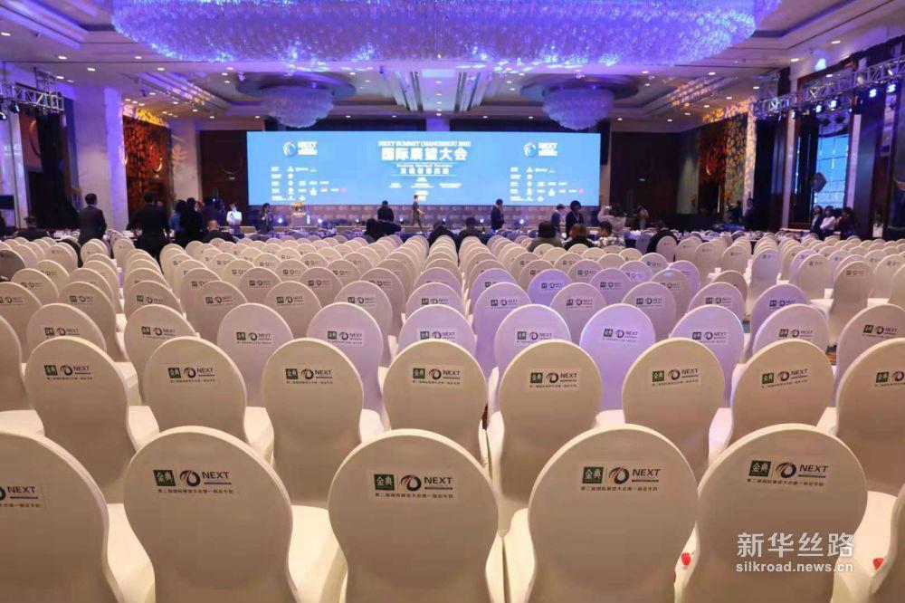 第二届国际展望大会现场。