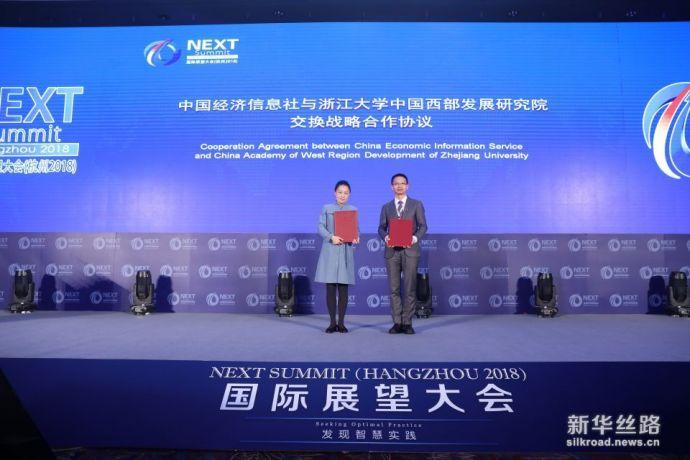 中国经济信息社与浙江大学中国西部发展研究院交换战略合作协议,未来双方将就中国区域协调发展和一带一路建设共同开展智库研究。