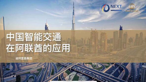 """迪拜壹路集团:做""""一带一路""""的中东践行者"""