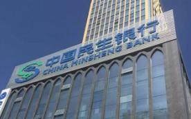 民生银行银川分行举办优质企业直接融资私享会