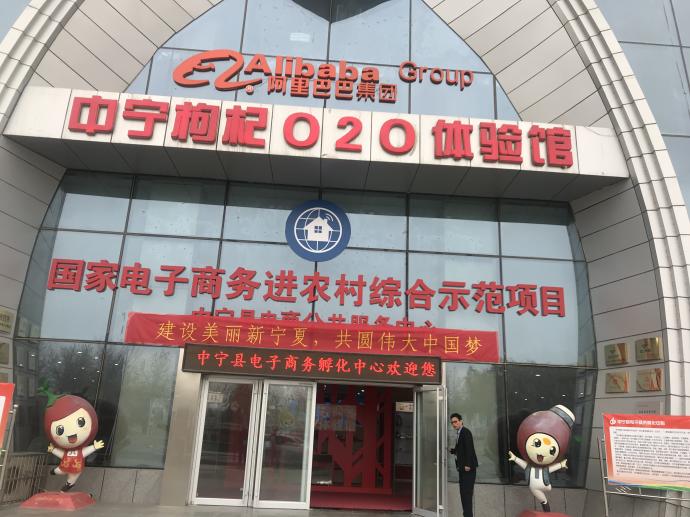 """""""剁手""""日,中宁网络零售额达1.28亿元"""
