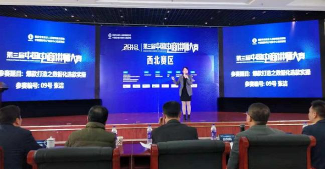 第三届中国电商讲师大赛西北赛区决赛落幕