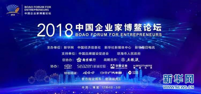 <p>奇瑞瑞虎8荣膺2018中国企业家博鳌论坛官方指定用车1</p>
