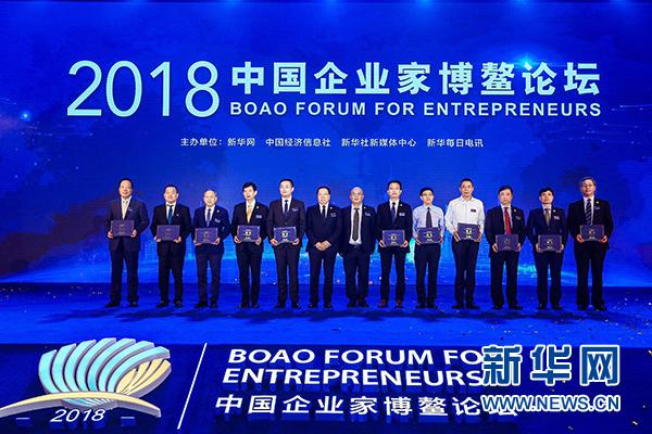 """12月5日,在""""2018中国企业家博鳌论坛""""上,三十位企业代表参加""""中国企业家博鳌论坛理事会成立""""活动。图为企业家上台领取聘书。"""