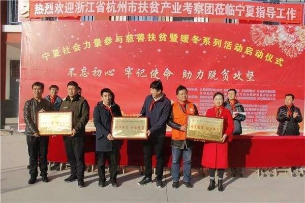 宁夏社会力量参与慈善扶贫暨暖冬系列活动启动仪式举行