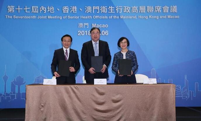马晓伟主任赴澳门出席第十七届内地、香港、澳门卫生行政高层联席会议