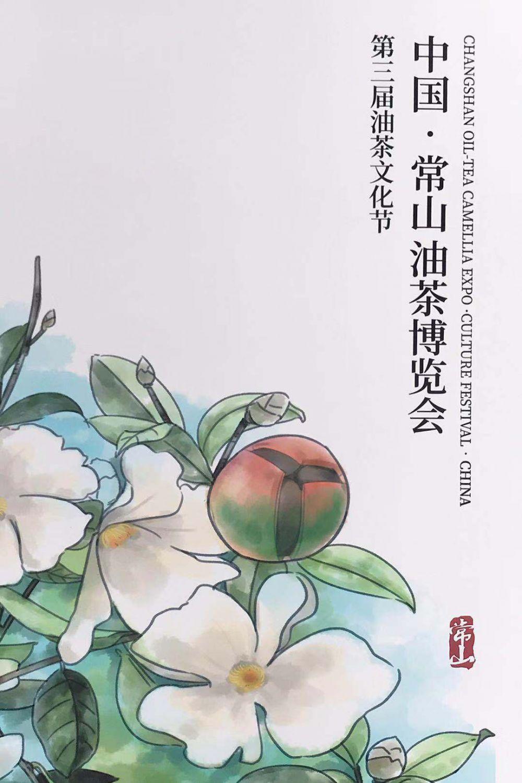 博览会宣传图(张文昱摄)