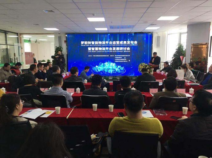 第二届宁夏智慧物流论坛在银举办
