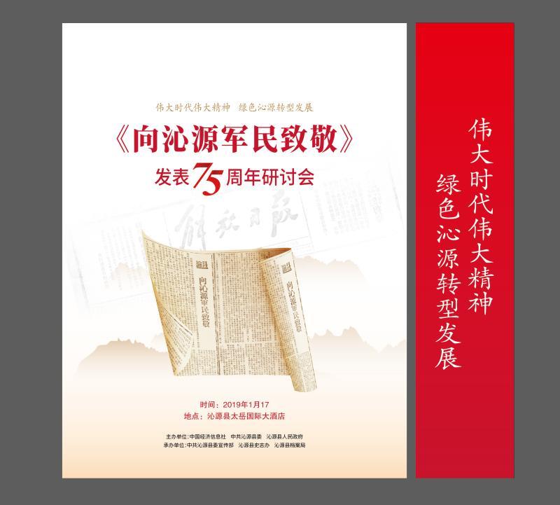 《向沁源军民致敬》发表75周年纪念研讨会