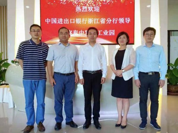 中国进出口银行浙江省分行领导莅临园区考察