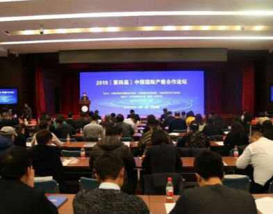 中非莱基应邀参加2018中国国际产能合作论坛