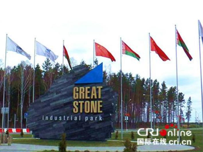 中白工业园获准最大程度享受欧亚经济联盟海关便利
