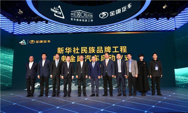 新华社民族品牌工程服务金康汽车启动仪式在京举行1