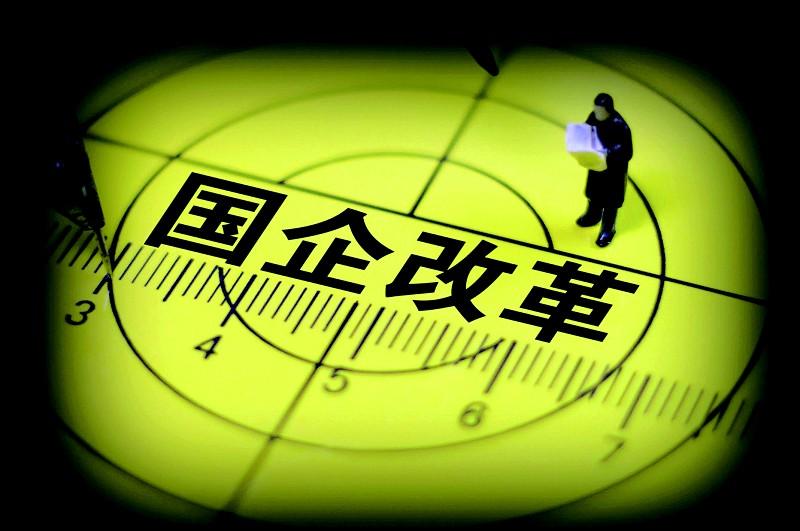 宁夏今年着力推动国资国企改革取得新突破
