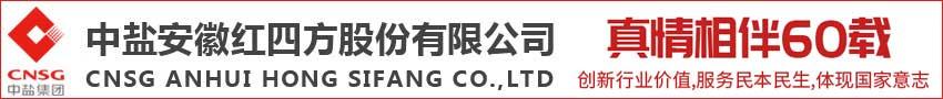 中盐安徽红四方股份有限公司