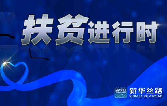 扶贫进行时:贵州石阡,河北新河