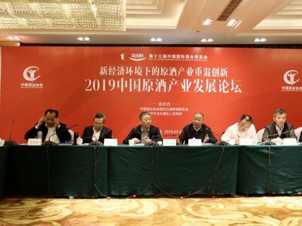 """3月25日,2019中国原酒产业发展论坛在泸州开幕。本次原酒论坛以""""新经济环境下的原酒产业重混创新""""为主题,邀请了中国酒业协会及政府领导、行业权威"""