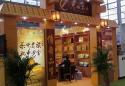 第二届中国(宁夏)八宝茶文化节暨春茶博览会将于5月盛大开幕