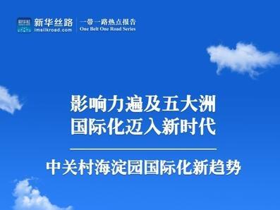 《影响力遍及五大洲 国际化迈入新时代——中关村海淀园国际化新趋势》报告在京发布