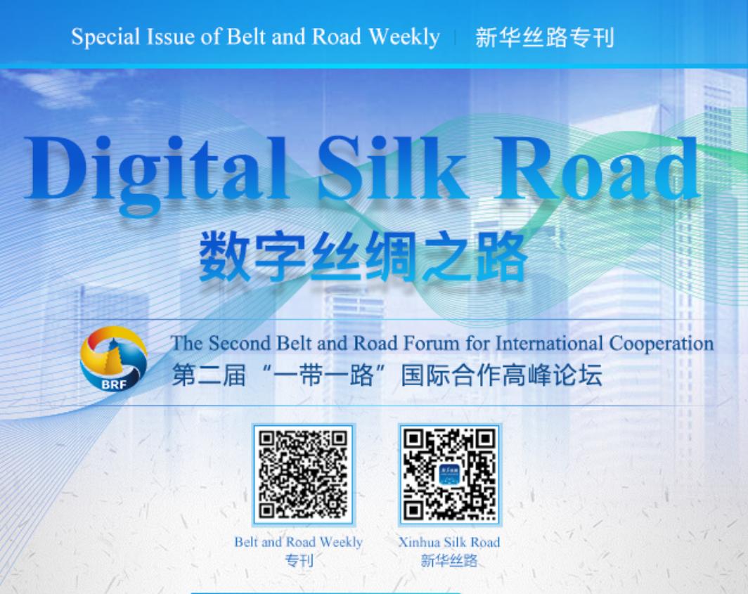 """新华丝路推出Belt and Road Weekly数字丝路英文专刊 探究""""数字丝绸之路""""的亮点和未来机会"""