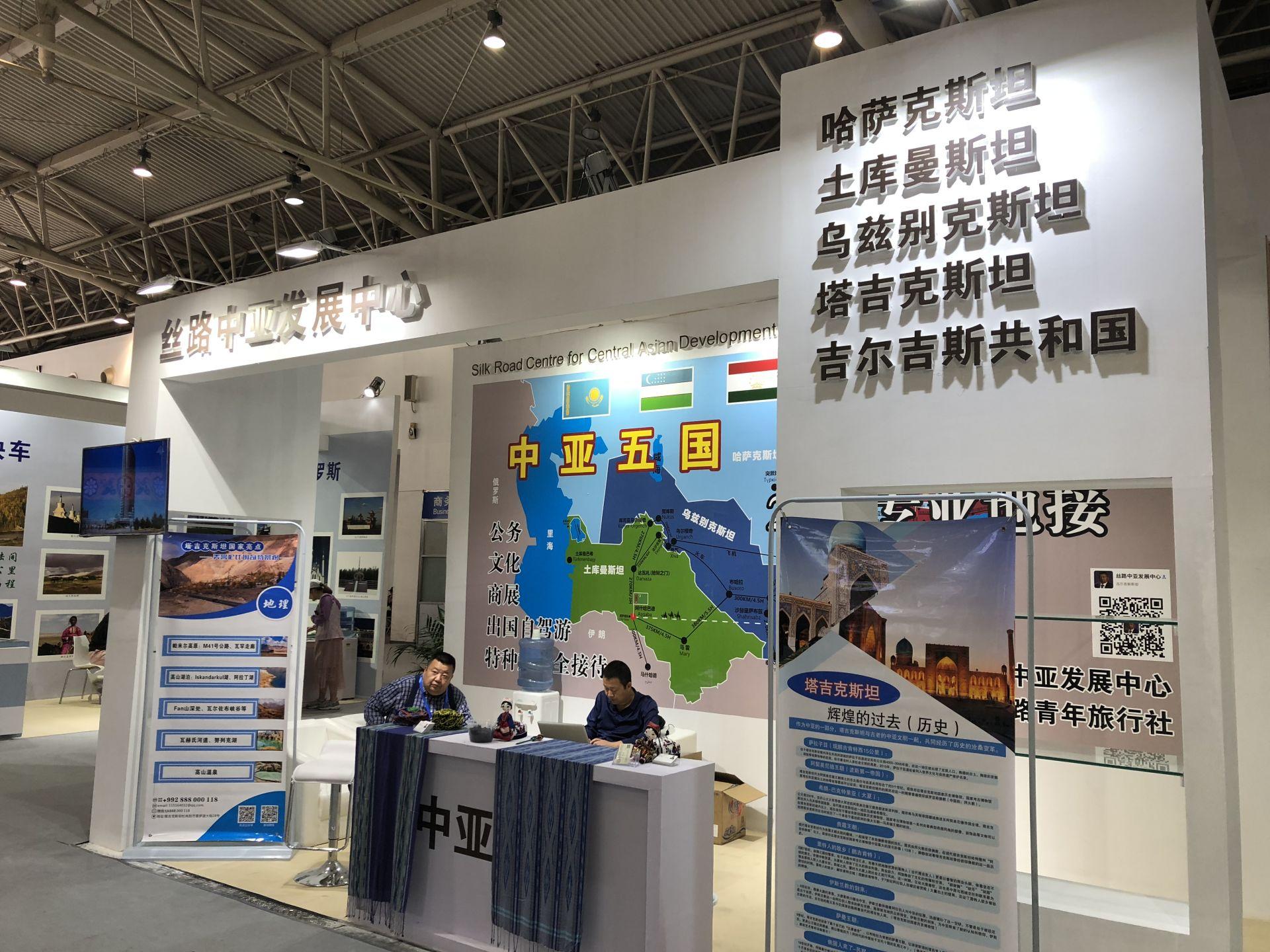"""图为亚洲文明对话大会""""亚洲文化旅游展""""丝路中亚发展中心展馆"""