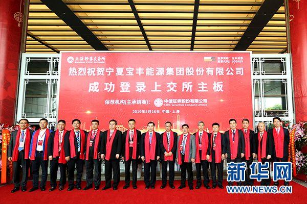 宁夏宝丰能源集团A股首发上市 募集资金81.55亿元